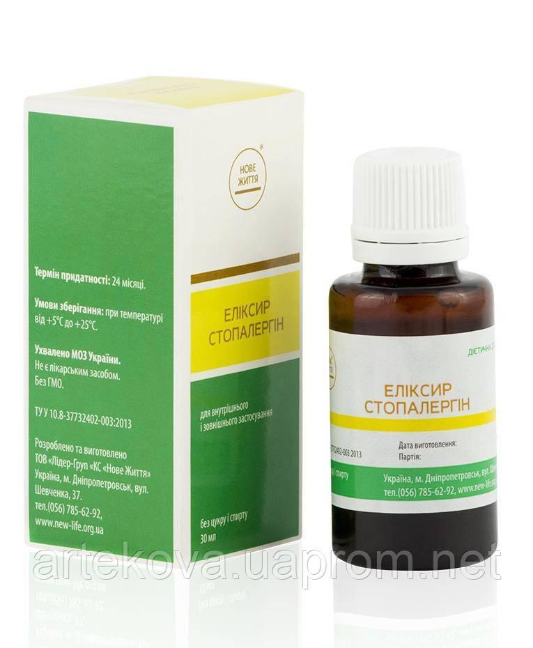 Еліксир стопаллергин-зменшує чутливість до алергії.Використовується в якості антиалергічної кошти