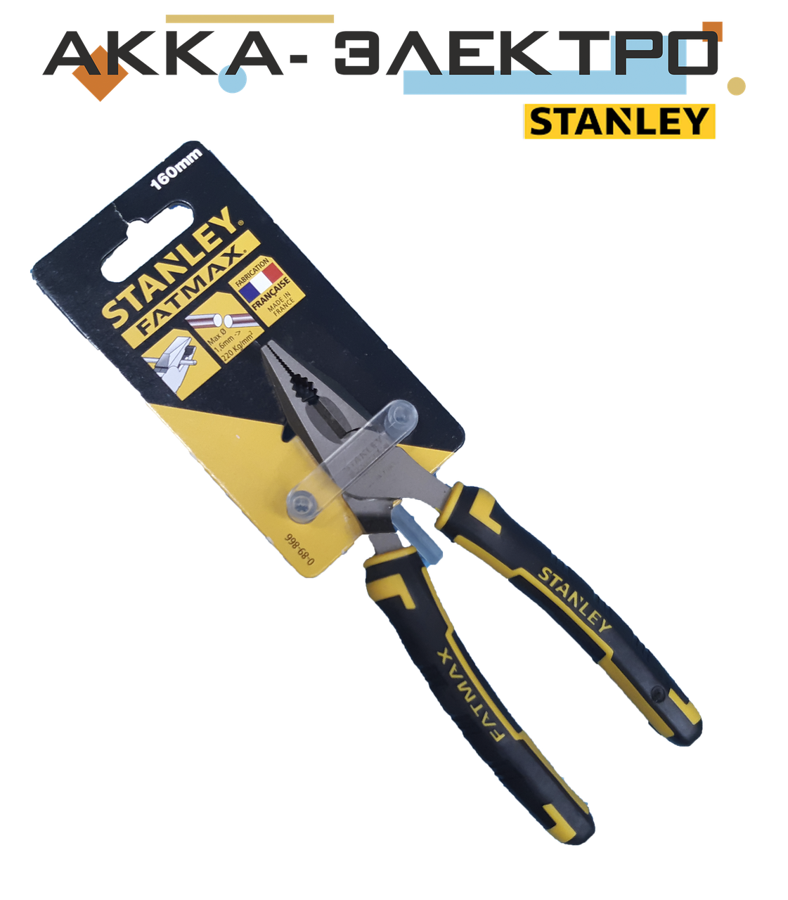 Плоскогубцы Stanley FatMax комбинированные 160 мм (0-89-866)