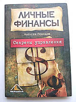Личные финансы. Секреты управления А.Покудов