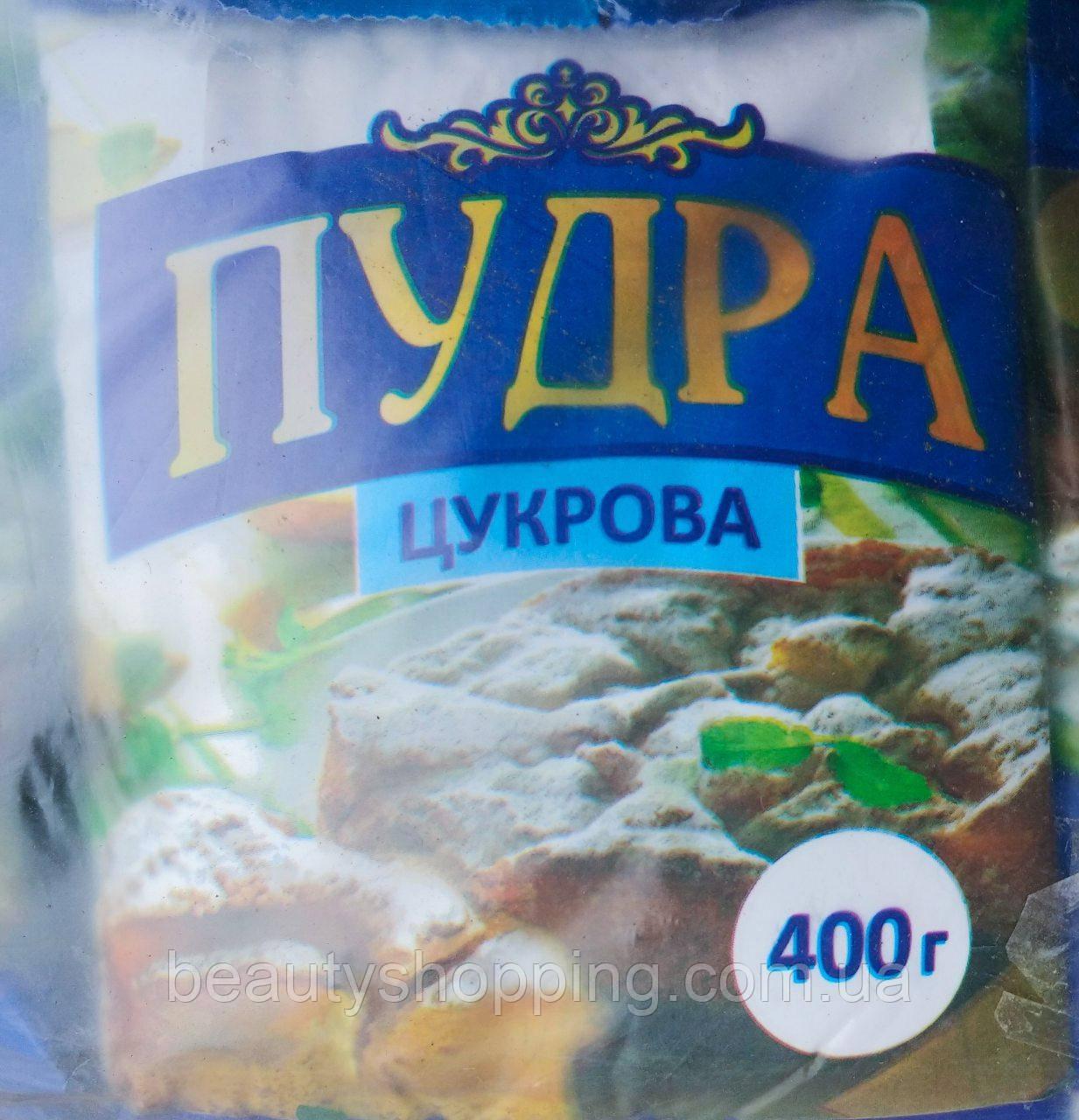 Цукрова пудра-400 гр Україна