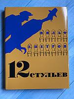 """"""" 12 стульев """" Ильф и Петров"""
