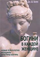 Богини в каждой женщине. Новая психология женщины. Архетипы богинь. Болен Дж.Ш
