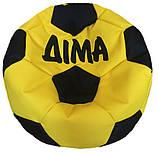 Бескаркасное Кресло-мяч пуфик с именем, фото 2