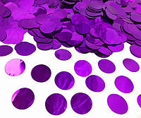 Конфетти кружочки, фиолетовый металлик 23 мм, 50 грамм