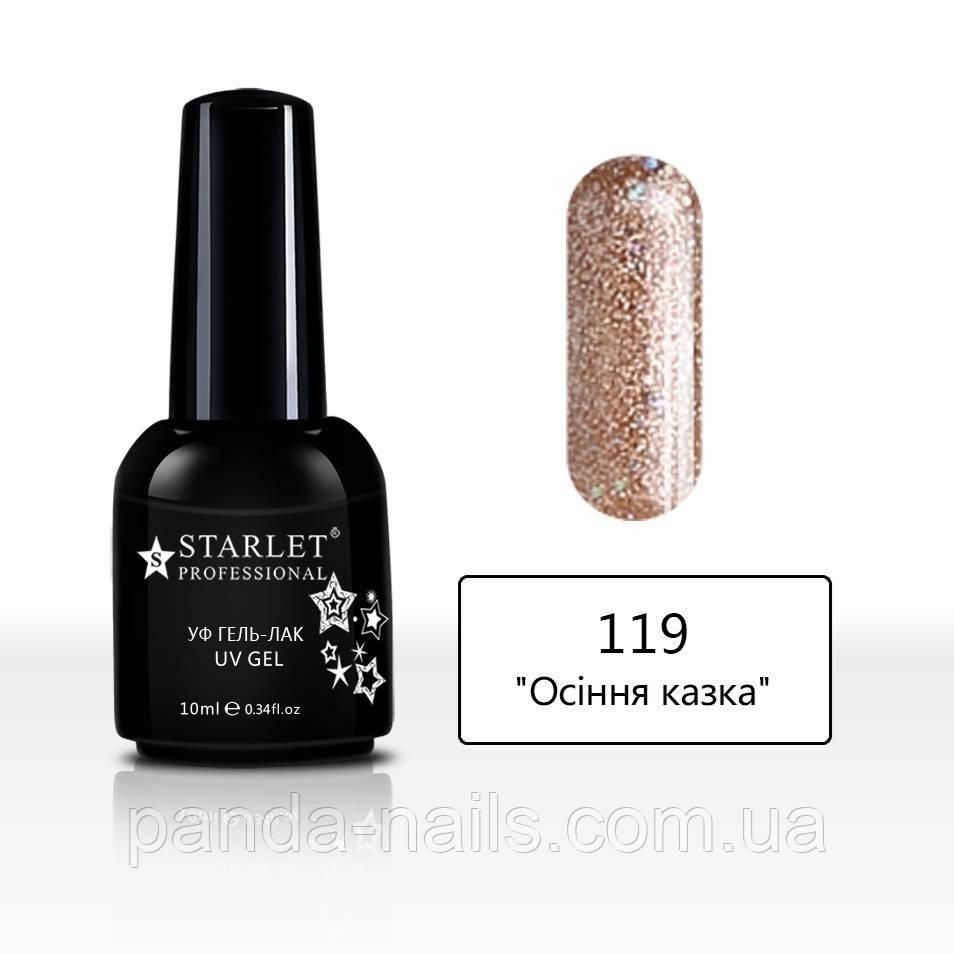 ГЕЛЬ-ЛАК STARLET PROFESSIONAL (10 МЛ),  №119