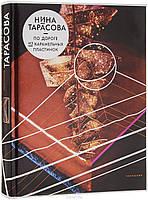 По дороге из карамельных пластинок (подарочное издание) Нина Тарасова