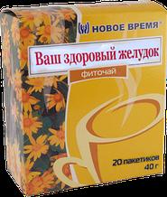 """Фиточай """"Ваш здоровый желудок"""" Новое время, 20 пак. (40 г)"""