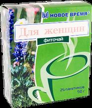 """Фиточай """"Для женщин"""" Новое время, 25 пак. (50 г)"""