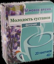 """Фиточай """"Молодость суставов"""" Новое время, 20 пак. (40 г)"""