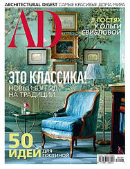 Журнал AD Architectural Digest Архітектурний Дайджест №04 (182) квітень 2019