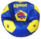 Бескаркасная детская мебель Кресло-мяч пуф с именем, фото 8