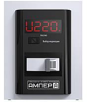 Стабилизатор напряжения однофазный бытовой Элекс Ампер - Р У16-1-25 v2.0 (5,5 кВт), фото 3