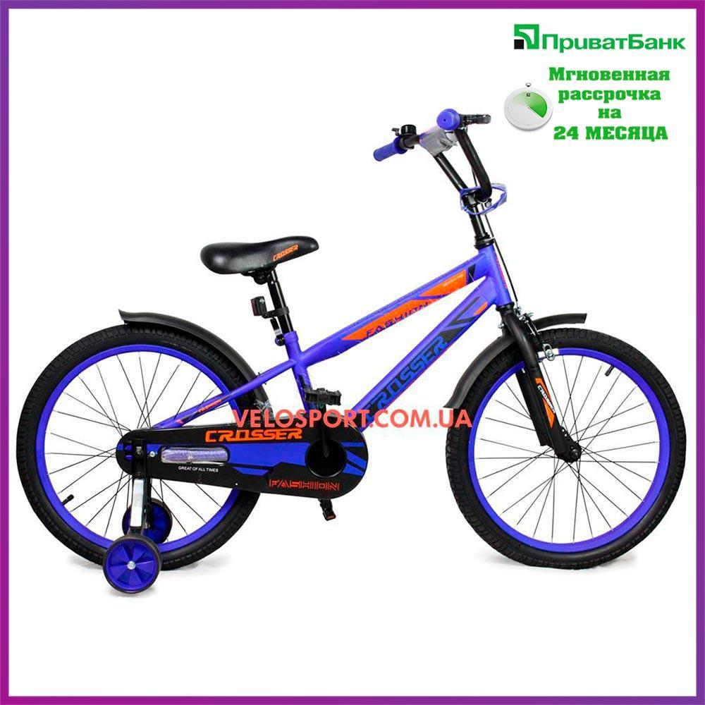 Детский велосипед Crosser Fashion 16 дюймов синий