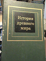 История Древнего мира. в 2-х частях. часть 1. Редер. М., 1985.