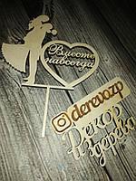 """Топпер ЖЕНИХ И НЕВЕСТА имена в торт, топпер для сладкого стола, топпер на свадьбу, украшения """"Вместе навсегда"""""""