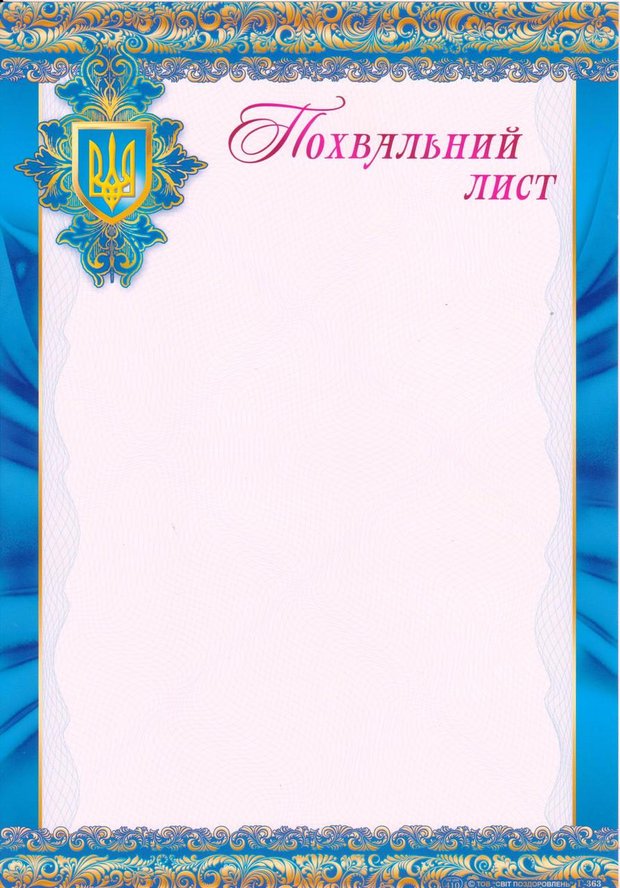 Похвальный лист Г-363 вертикальный