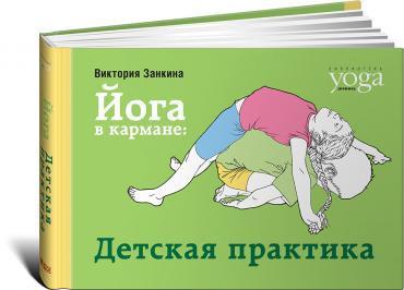 Йога в кармане. Детская практика. Занкина В.