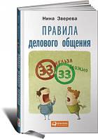 """Правила делового общения: 33 """"нельзя"""" и 33 """"можно"""". Зверева Нина"""