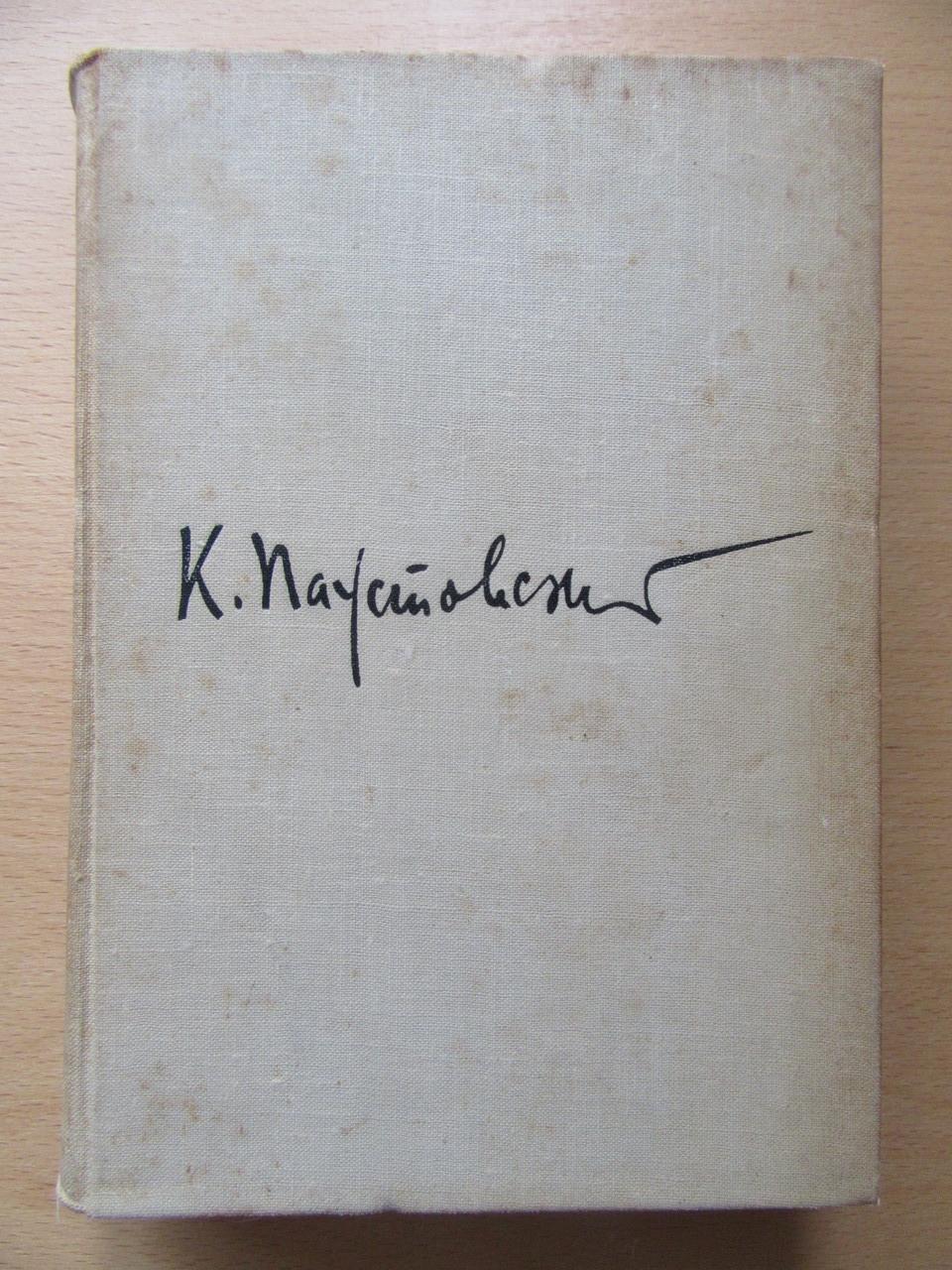 Константин Паустовский. Избранное