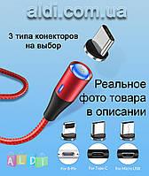 Магнитный кабель TOPK быстрая зарядка + передача данных Lightning Micro USB Type-C (1 коннектор в комплекте)