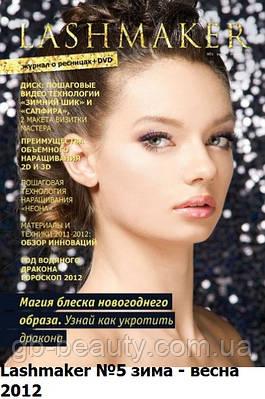Журнал №5 осень-зима с диском