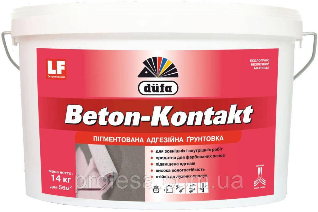 Адгезионная пигментированная грунтовка с кварцевым песком Düfa Beton-Kontakt (14кг)