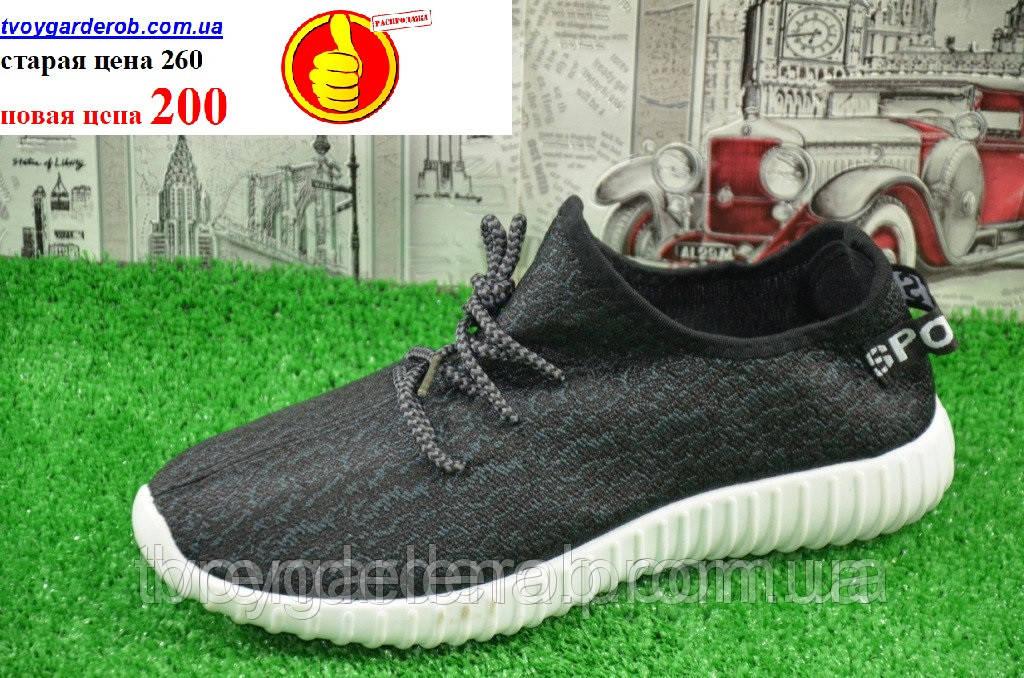 Стильные мужские кроссовки черно- серые (р40-42)