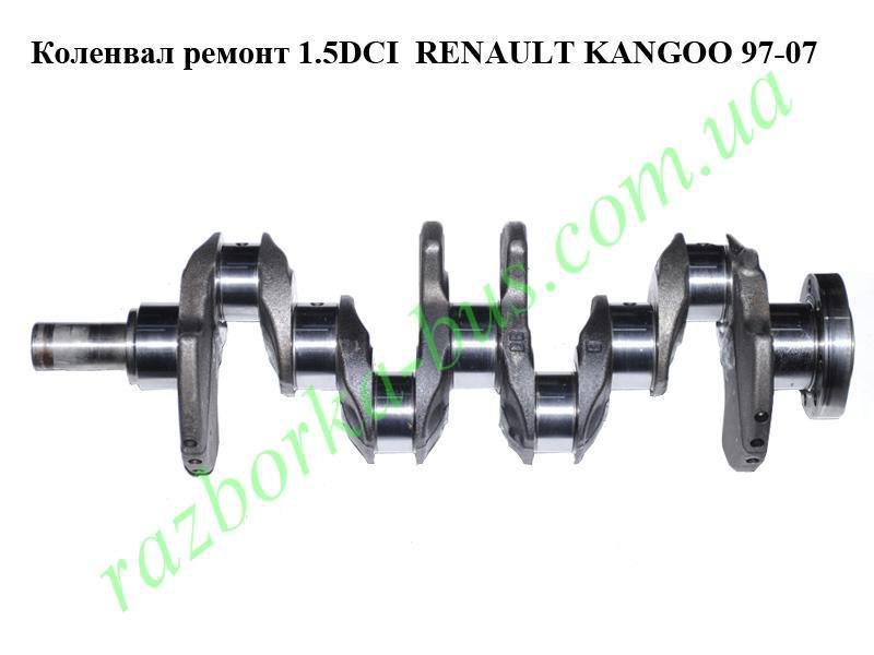 Коленвал ремонт 1.5DCI  RENAULT KANGOO 97-07 (РЕНО КАНГО) (8200031867,