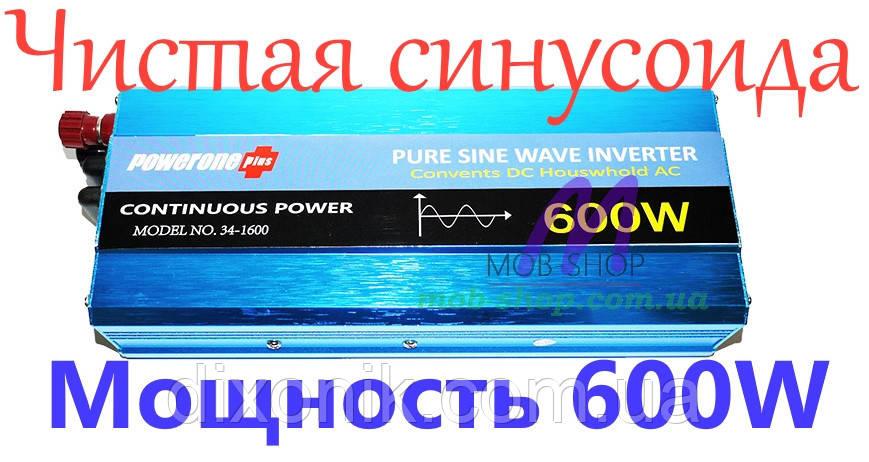 Инвертор преобразователь напряжения Power Inverter Powerone 600W с чистой синусоидой AC/DC 12V в 220V