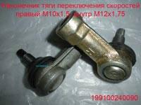 Наконечник тяги переключения скоростей правый М10х1,5, внутр М12х1,75 SHAANXI 199100240090