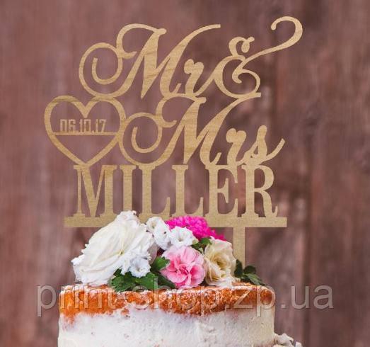"""Эксклюзивный топер в свадебный торт на двух палочках. """"Мистер и Миссис"""""""