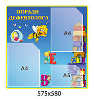 Стенд Советы дефектолога синий