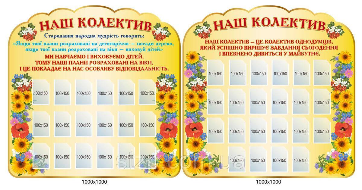 Набор стендов Наш коллектив карманы 10х15 под фото