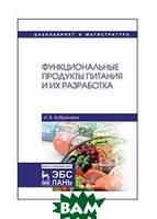 Бобренева И.В. Функциональные продукты питания и их разработка