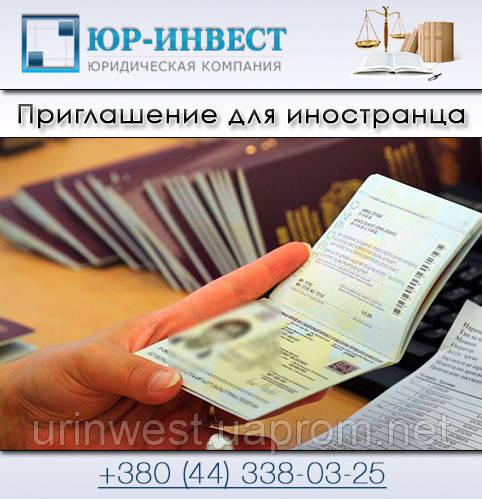 Приглашение для иностранца на территорию Украины