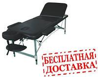 LEO трех секционный алюминиевый складной массажный стол