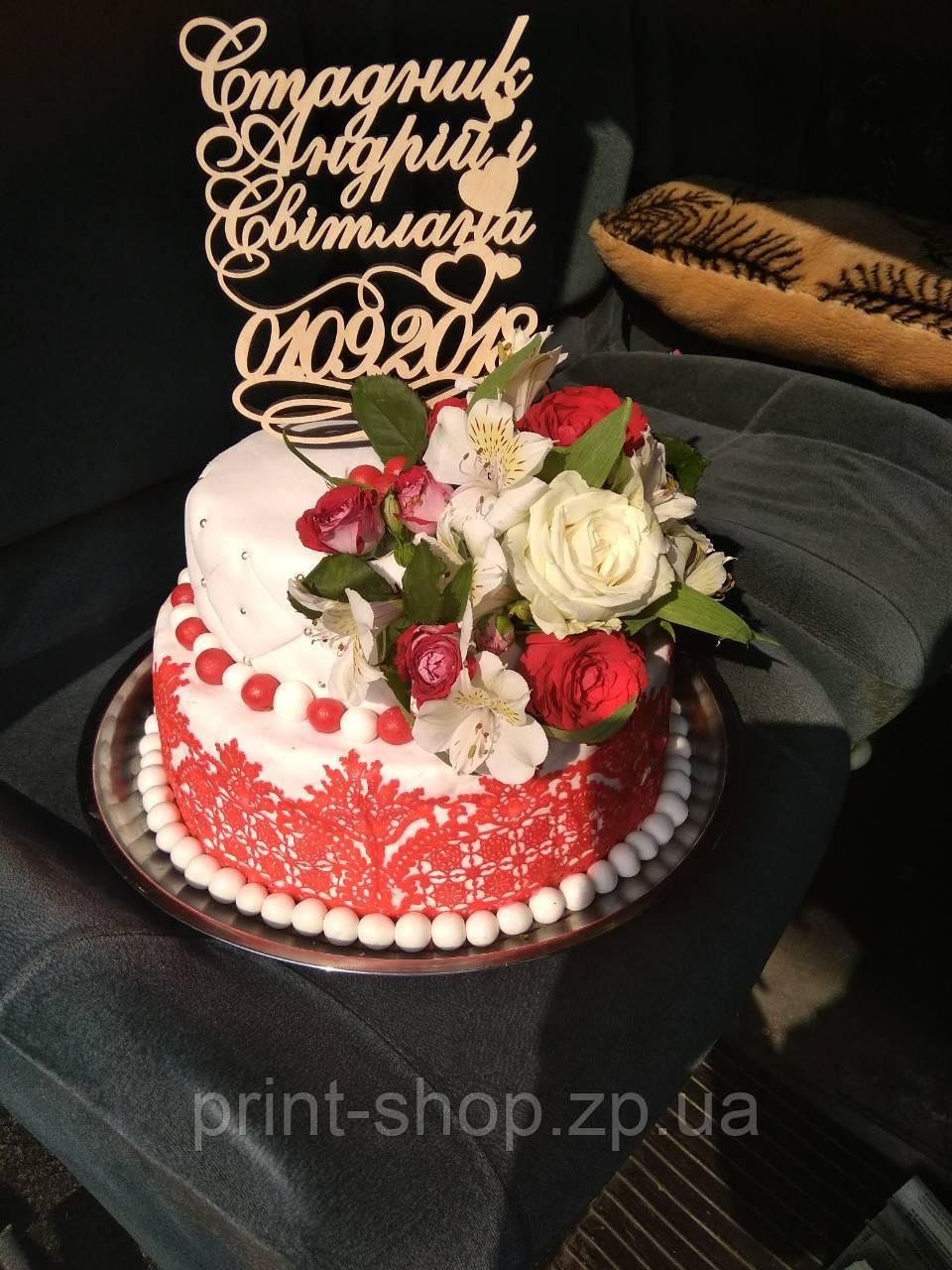 """Топпер у торт. Верхівка для весільного торта з дерева. """"Максі"""""""
