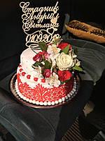 "Топпер в торт. Верхушка для свадебного торта с дерева. ""Макси"", фото 1"