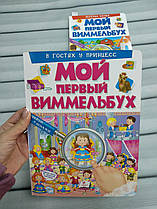 Детская книга Мой первый виммельбух