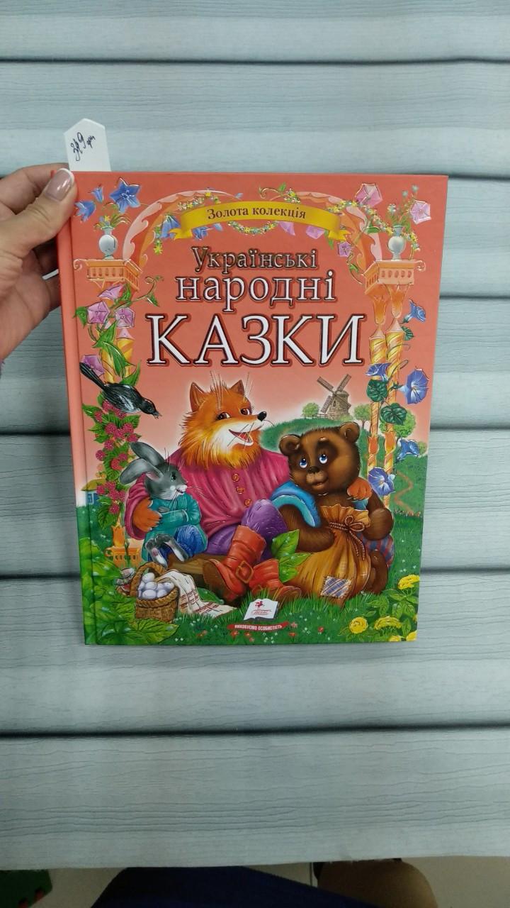 Детская книга Украинские народные сказки