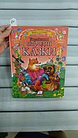 Детская книга Украинские народные сказки, фото 1