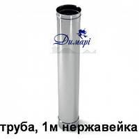 Труба дымохода нерж 1м толщ 0.8мм  Ø110