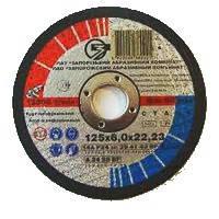Круг шлифовальный Ø125*6мм ЗАК