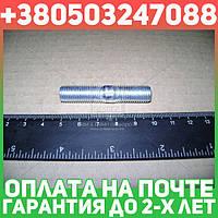 ⭐⭐⭐⭐⭐ Шпилька М10х30 коллектора впускн. КАМАЗ (пр-во Белебей)