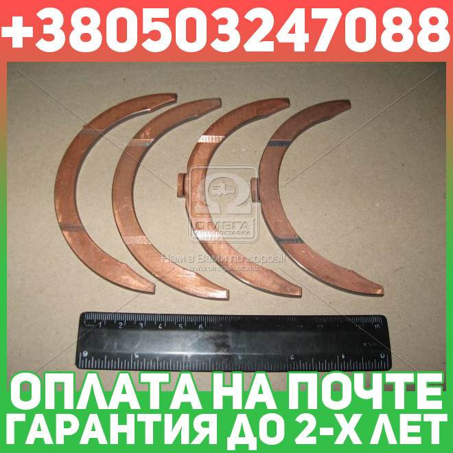 ⭐⭐⭐⭐⭐ Полукольцо подшипника упорного КАМАЗ (2 верхних +2 нижних ) (производство  Россия)  740.1005183/84