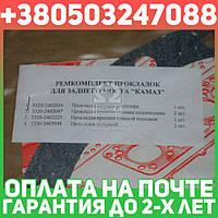 ⭐⭐⭐⭐⭐ Ремкомплект моста заднего КАМАЗ (4 наименований ) (паронит 0.8) (производство  Украина)  5320-2400000