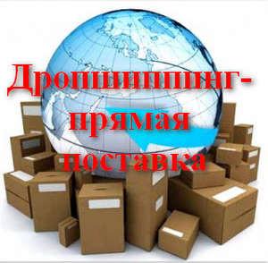 Предложение для ПАРТНЁРОВ и ИНТЕРНЕТ-МАГАЗИНОВ!