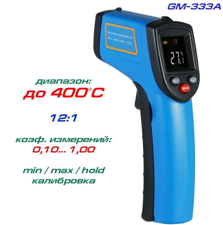 GM333A пирометр, до 400 °С