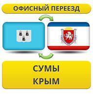 Офисный Переезд из Сум в Крым!