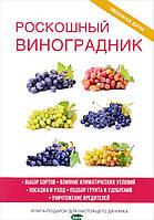Животовская Екатерина Васильевна Роскошный виноградник